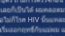 สะเทือนใจ ! โชคชะตาไม่เข้าข้าง เด็กหนุ่มเรียนดี อายุ 18 ปี ติดเชื้อ HIV เพราะเหตุนี้ ?