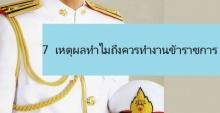 7 เหตุผล ว่าทำไมถึงควรทำงานข้าราชการ !!!