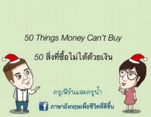 50 สิ่งที่ซื้อไม่ได้ด้วยเงิน