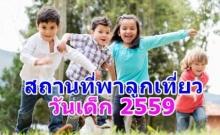 ชี้เป้า!! 10 สถานที่พาลูกเที่ยววันเด็ก 2559