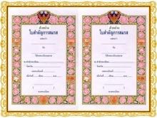 รู้ให้ซึ้ง 12 ประโยชน์ของการจดทะเบียนสมรส