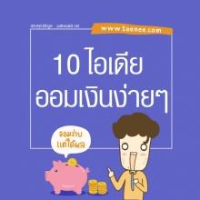 10 ไอเดีย ออมเงินง่าย ๆ