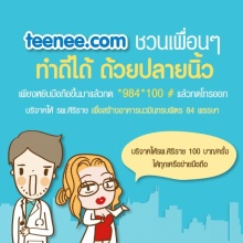 Teenee.com ชวนเพื่อนๆ ทำดีได้ ด้วยปลายนิ้ว
