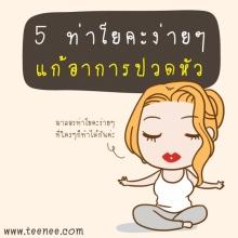 5 โยคะง่าย ๆ แก้ปวดหัว!