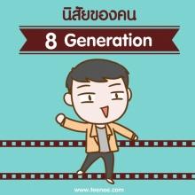 นิสัยของคน 8 Generaton?