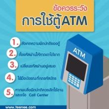 ข้อควรระวังการใช้ตู้ ATM