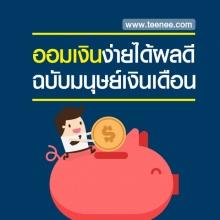 ออมเงินง่ายได้ผลดี ฉบับมนุษย์เงินเดือน