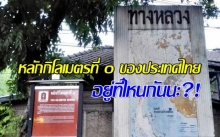 เคยสงสัยกันไหม? หลักกิโลเมตรที่ ๐ ของประเทศไทย อยู่ที่ไหนกันนะ?!
