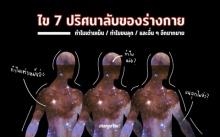 ไข 7 ปริศนาลับของร่างกาย ทำไมเต่าเหม็น ทำไมขนลุก และอื่นๆ อีกมากมาย