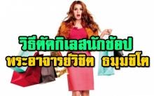 วิธี ตัดกิเลส สำหรับชาว Shopaholic โดย พระอาจารย์วิชิต ธมฺมชิโต
