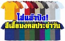 เสริมดวงการเงิน! สีเสื้อมงคลประจำวัน ปี 2561