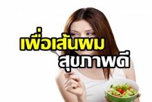 ชวนกิน! อาหารบำรุงผม เพื่อสุขภาพเส้นผมที่ดี