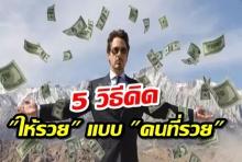 """5 วิธีคิด """"ให้รวย"""" ที่คนรวยไม่เคยบอกคุณ"""
