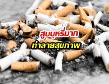 แพทย์เตือน! สูบบุหรี่มากทำลายสุขภาพ เสี่ยงโรคร้าย อันตรายต่อชีวิต