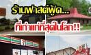 เปิดมานานแล้ว! 12 อันดับ ร้านอาหารฟาสต์ฟู้ด ที่เก่าแก่ที่สุดในโลก!!