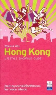 Where & Why HONG KONG : Lifestyle Shopping Guide