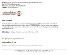 เตือนภัยอีเมล์ลวงโลก