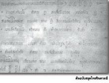 หนังสือจินดามณี  แบบเรียนเล่มแรกของไทย