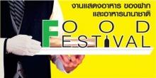 FOOD FESTIVAL 20 - 28 พ.ย. 53 เมืองทองธานี