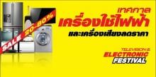 TELEVISION & ELECTRONIC FESTIVAL  20 - 28 พ.ย. 53 เมืองทองธานี