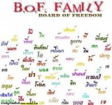 ♥ Board of  Freedom  กระทู้เสรีภาพ ฉบับพิเศษ 2  (ความรัก & ความผูกพัน ที่เงินซื้อไม่ได้)  ♥