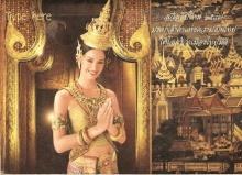 งามอย่างไทย ไม่เหมือนที่ใดในโลก