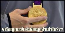 เหรียญทองโอลิมปิกมูลค่าเท่าไหร่