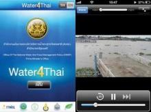 มีดีมาแนะนำ Water4Thai แอพรู้ทันน้ำท่วมไทย !!!