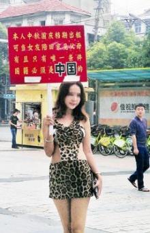 สาวจีนทำอึ้ง! ยืนถือป้ายรับจ้างเป็นแฟนกลางถนน