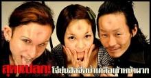 เตือน!วัยรุ่นไทยฉีดน้ำเกลือ-เสี่ยงตาเหล่