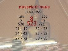 เลขเด็ดงวดนี้....1 พฤศจิกายน 2555