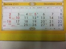 ตะลึง!ธันวาคม เสาร์5อาทิตย์5 โหรทักเดือนไม่ดี รบทัพจับศึกเหลว