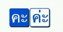 คะ กับ ค่ะ แตกต่างกันยังไง (ภาษาไทยที่มักใช้กันผิด)