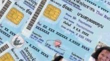 ลองหยิบบัตรประชาชนคุณออกมาดูซิ..