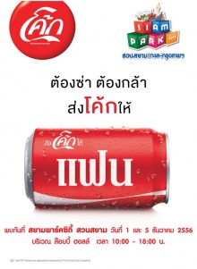 Share a Coke@ Siam Park City