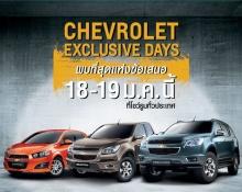 เชฟโรเลตรับขวัญปีใหม่กับราคาสุดพิเศษในงาน Chevrolet Exclusive Days18-19 ม.ค.นี้