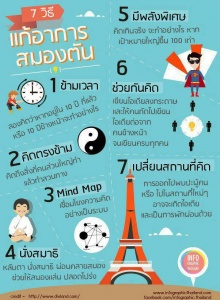 7 วิธี แก้อาการสมองตัน