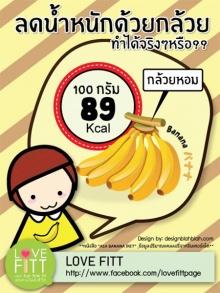 ลดน้ำหนักด้วยกล้วยหอม เคล็ดลับหุ่นสวยของสาวๆเเดนอาทิตย์อุทัย