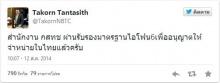 สัญญาณมา! เลขาธิการ กสทช. ยืนยัน Iphone 6 ได้รับไฟเขียวในไทยแล้ว ลุ้นขายพร้อมอเมริกา
