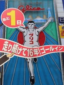 อะไรนะ!? ป้ายกูลิโกะที่โอซาก้า เปลี้ยนไป๋!!