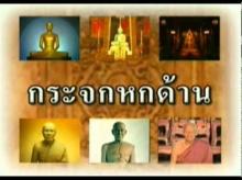กระจกหกด้านอยู่กับสังคมไทยมากี่ปีแล้ว แล้วใครพากย์เสียง