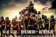 อย่างเท่ห์!! โปสเตอร์รับสมัครตำรวจในมณฑลเสฉวนของจีน