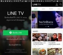 Line TV แอพดูทีวีออนไลน์ ชมรายการแจ่ม ๆ ได้ฟรีบนสมาร์ทโฟน