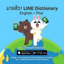 โกอินเตอร์ กับ ไลน์ ด้วยLine Dictionary แอพแปลภาษาบนมือถือ