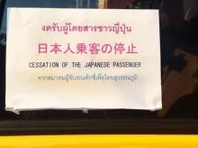 ดราม่าอีก !! แท็กซี่สสุวรรณภูมิ ขึ้นป้ายงดรับผู้โดยสารญี่ปุ่น