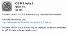 Apple ออกอัพเดท iOS 8.3 beta 3 สำหรับนักพัฒนา อัพเดทผ่าน OTA ได้เลย