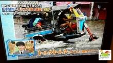 ตุ๊กตุ๊กไทยในยามน้ำท่วมทำเอาญี่ปุ่นทึ่งในรายการทีวีญี่ปุ่น