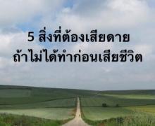 5 สิ่งที่ต้องเสียดาย ถ้าไม่ได้ทำก่อนตาย!!!