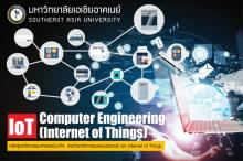 ม.เอเชียอาคเนย์เตรียมเปิดวิศวกรรม IOT (Internet of Things) แห่งแรก รองรับยุคอินเตอร์เน็ตครองโลก