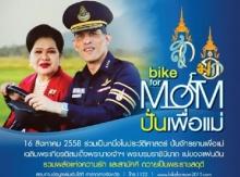 ′สมเด็จพระบรมฯ′ ทรงตั้งพระทัยแม้ฝนตกจะทรงปั่นต่อ ′Bike For Mom′ 16ส.ค.นี้